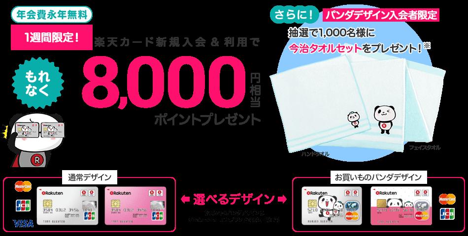 楽天カード入会キャンペーン_170821
