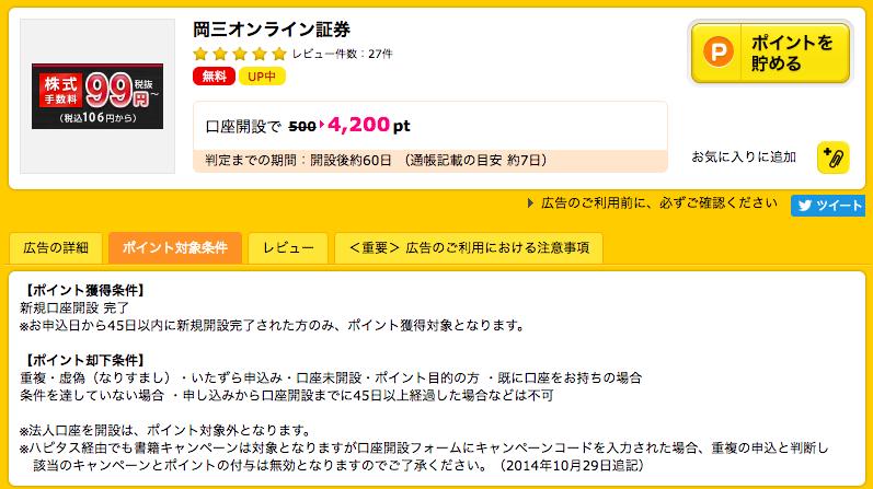 獲得条件_岡三オンライン