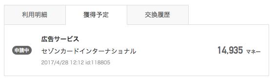 セゾンカード獲得予定_money
