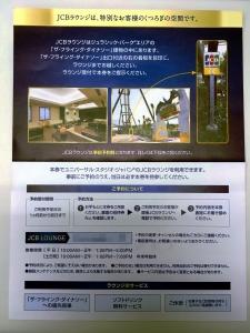 USJラウンジ招待券02