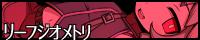 リーフジオメトリ