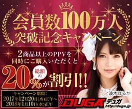 無料動画 DUGA 会員数100万人突破記念キャンペーン