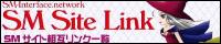 SMサイトリンク・SM-I.net