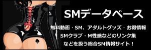 SMデータベース 無料動画・SM、アダルトグッズ・お得情報からSMクラブやM性感などのリンク集まで!総合SM情報サイト!