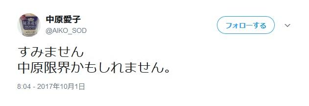 中原愛子001