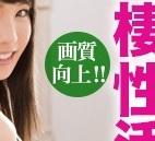 おすずのVR動画第二弾「僕を好き過ぎる鈴村あいりとイチャらぶSEX三昧な同棲性活」前作より画質向上!