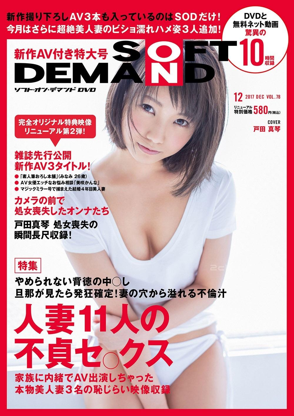 三田杏001