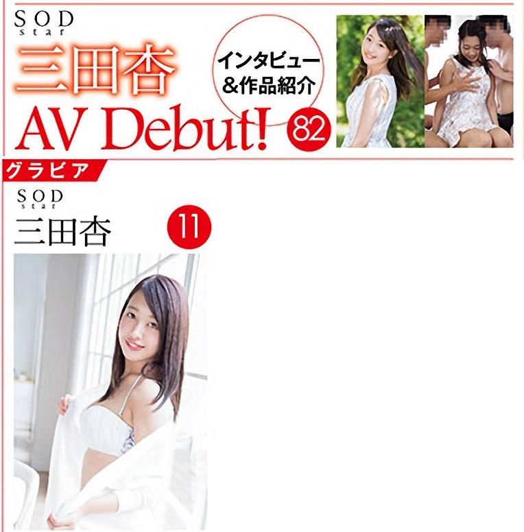 三田杏005