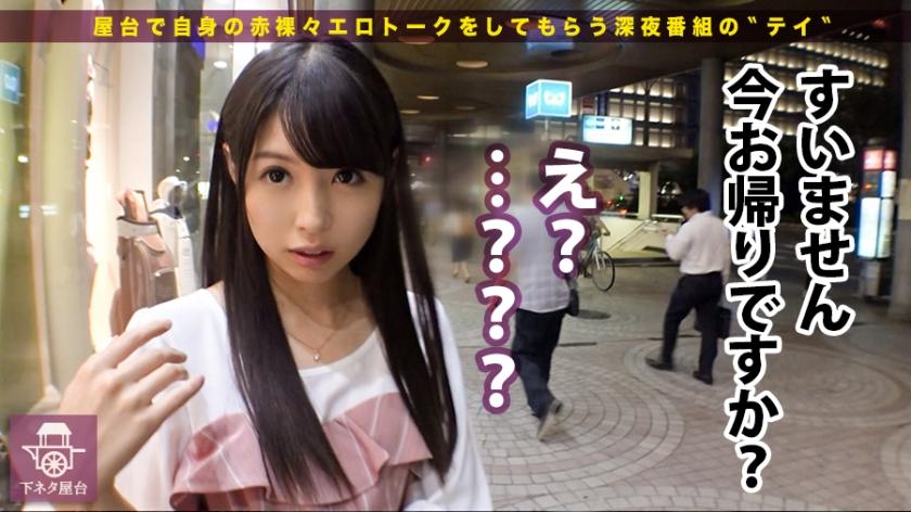 下ネタ屋台 新宿駅西口で引っ掛けたおつまみ娘三人目