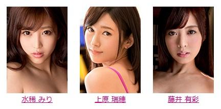 プレステージ専属女優002