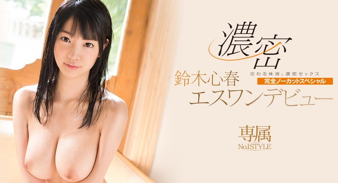鈴木心春エスワンデビュー 交わる体液、濃密セックス完全ノーカットスペシャル