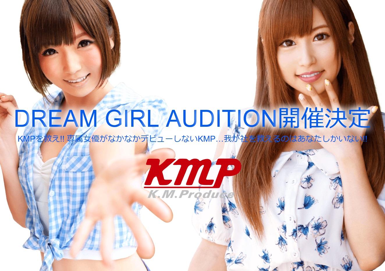 DREAM GIRL オーディション開催決定001