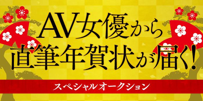AV女優から直筆年賀状が届く!スペシャルオークション000