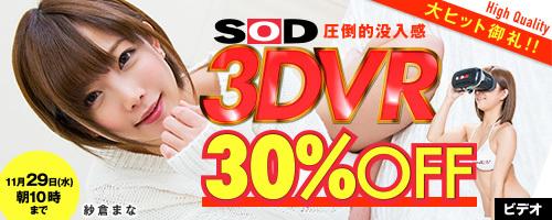 SOD 3DVRセール