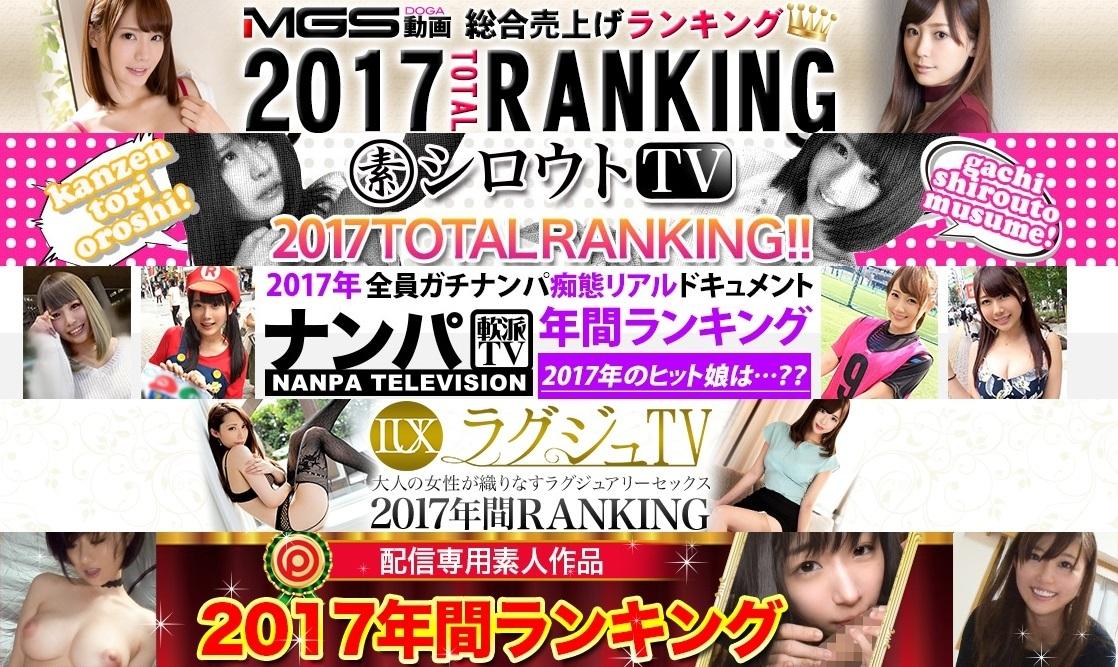 MGS動画2017年間ランキング