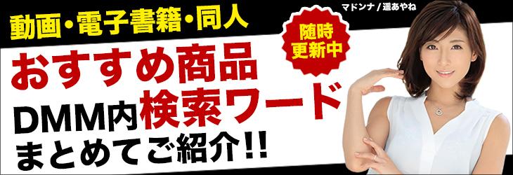【動画】DMM内検索キーワード ランキング1