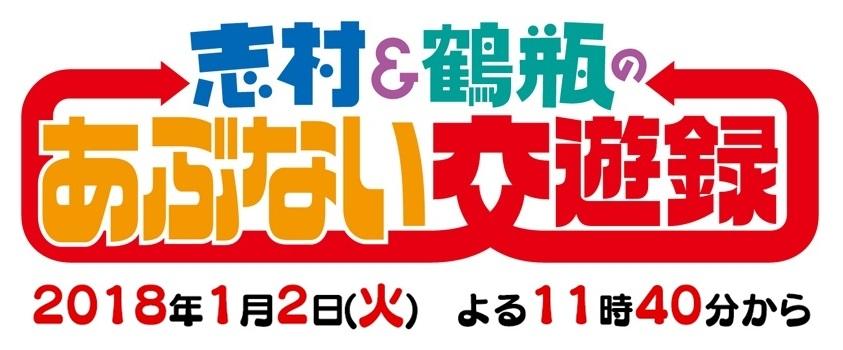 志村鶴瓶のあぶない交遊録2018