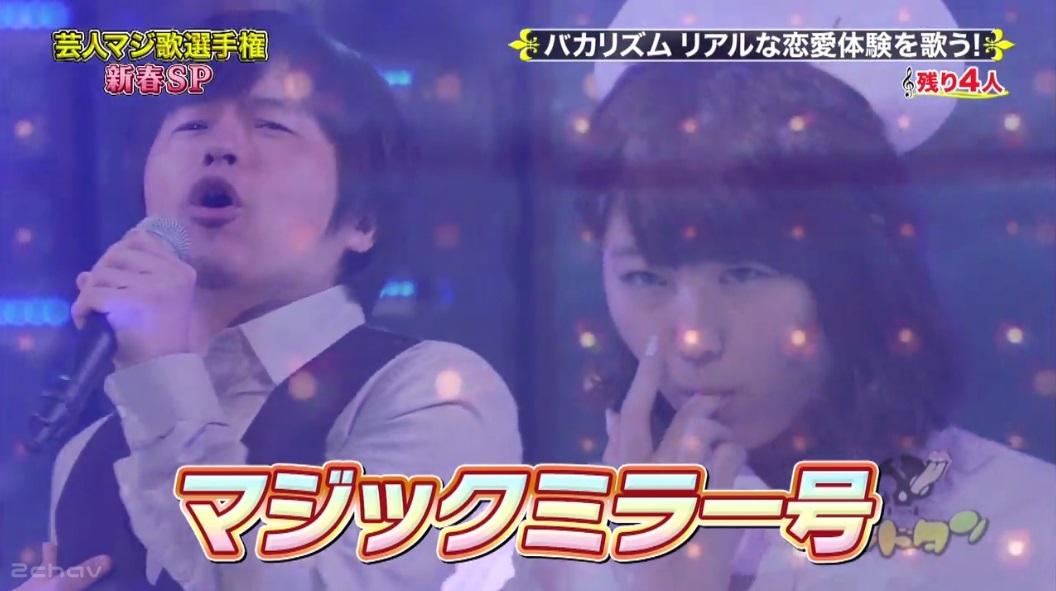 バカリズム恋のパステルカラー013
