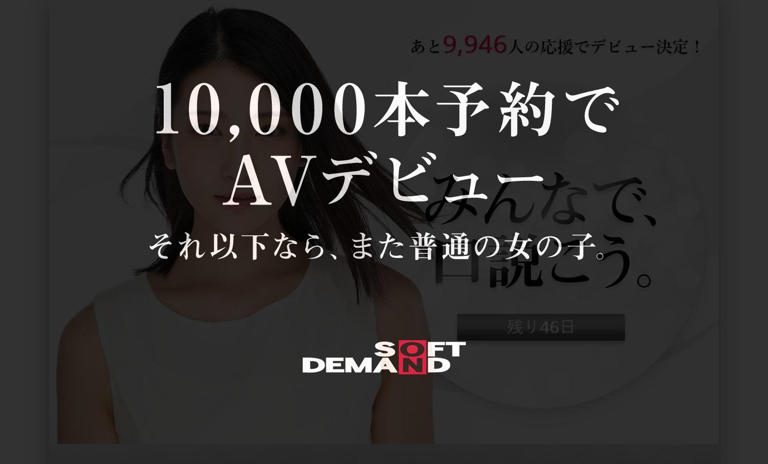芸名未定 AV DEBUT001