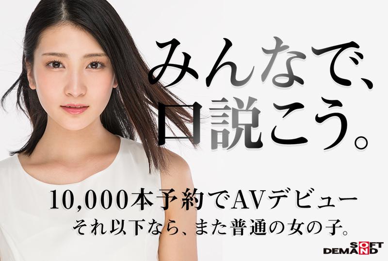 芸名未定 AV DEBUT003