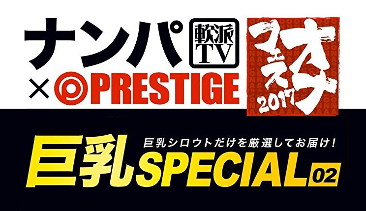 ナンパTV×PRESTIGE 巨乳SPECIAL 02