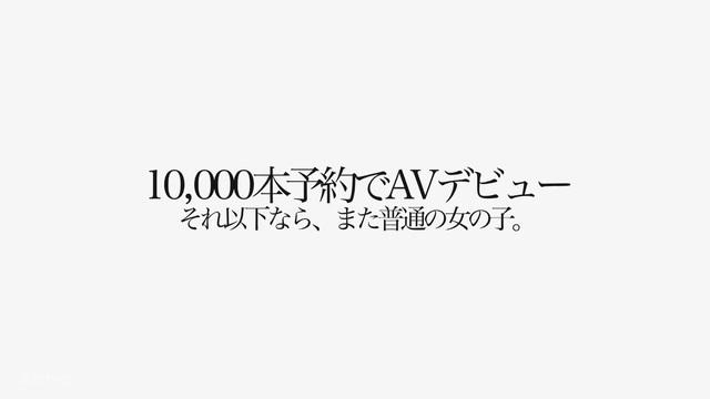 SOD専属1万本予約001