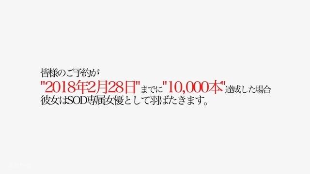 SOD専属1万本予約020