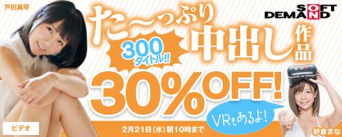 SODのVR動画001