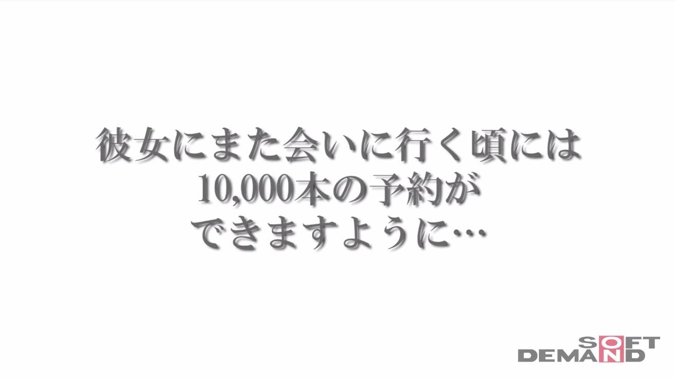 1万本予約010