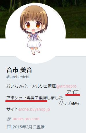 音市美音アイポケ専属02