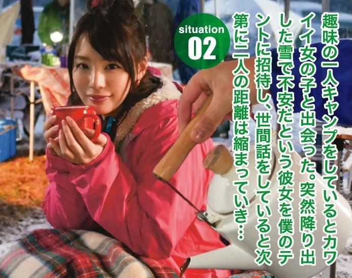 絶対的鉄板シチュエーション 8 鈴村あいり3