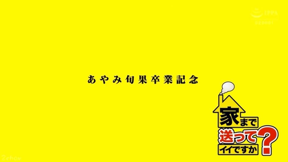 あやみ旬果02