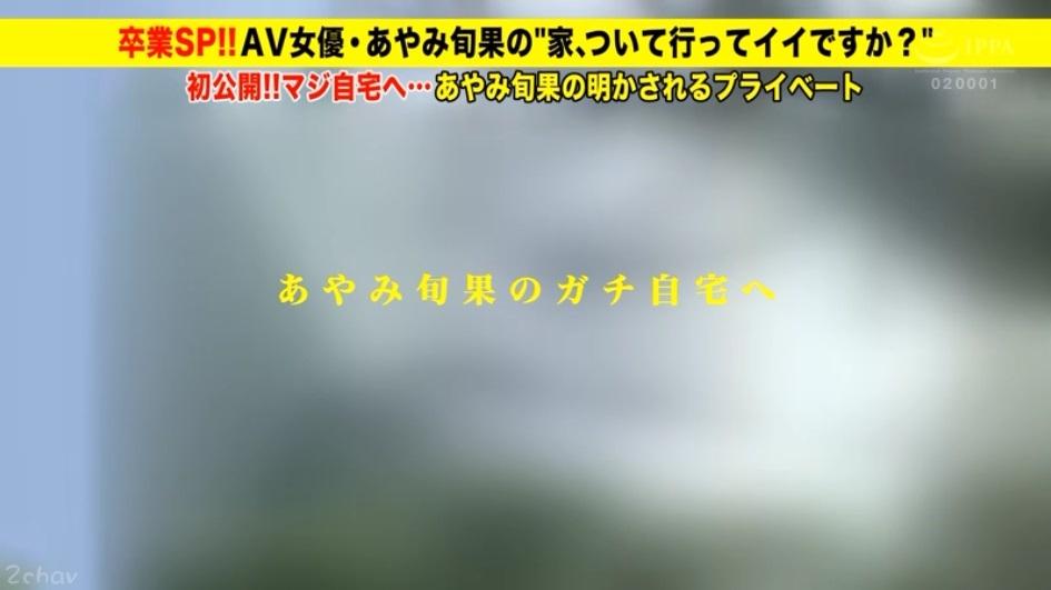 あやみ旬果03