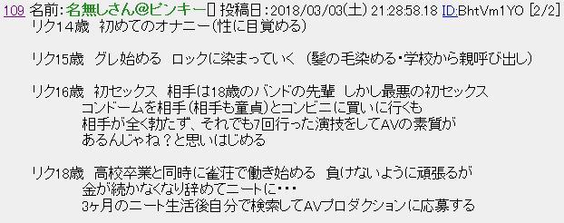 湊莉久AV引退001
