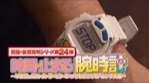 時間を止める腕時計003