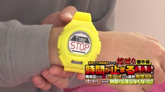 時間を止める腕時計008