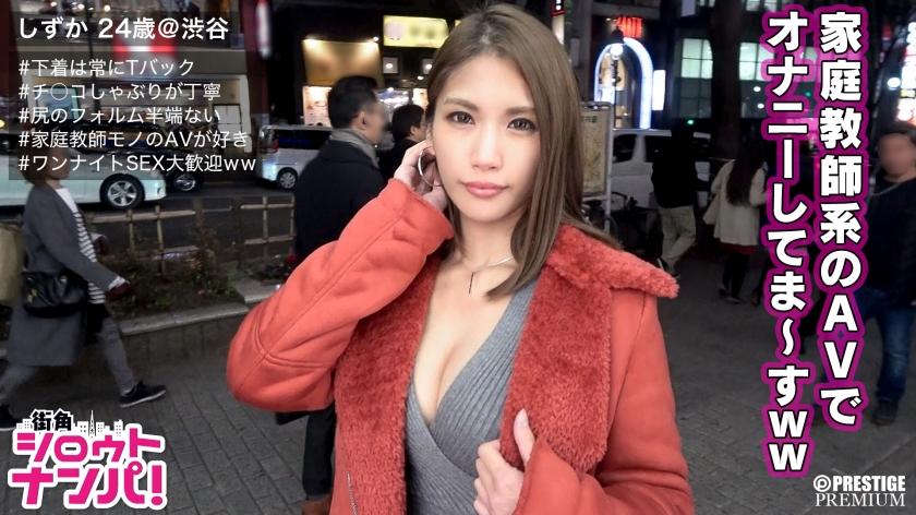 【街角シロウトナンパ】ワンナイトSEX歓迎なクラブ帰りのTバックパリピギャル(風間リナ)