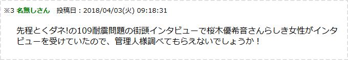 桜木優希音005