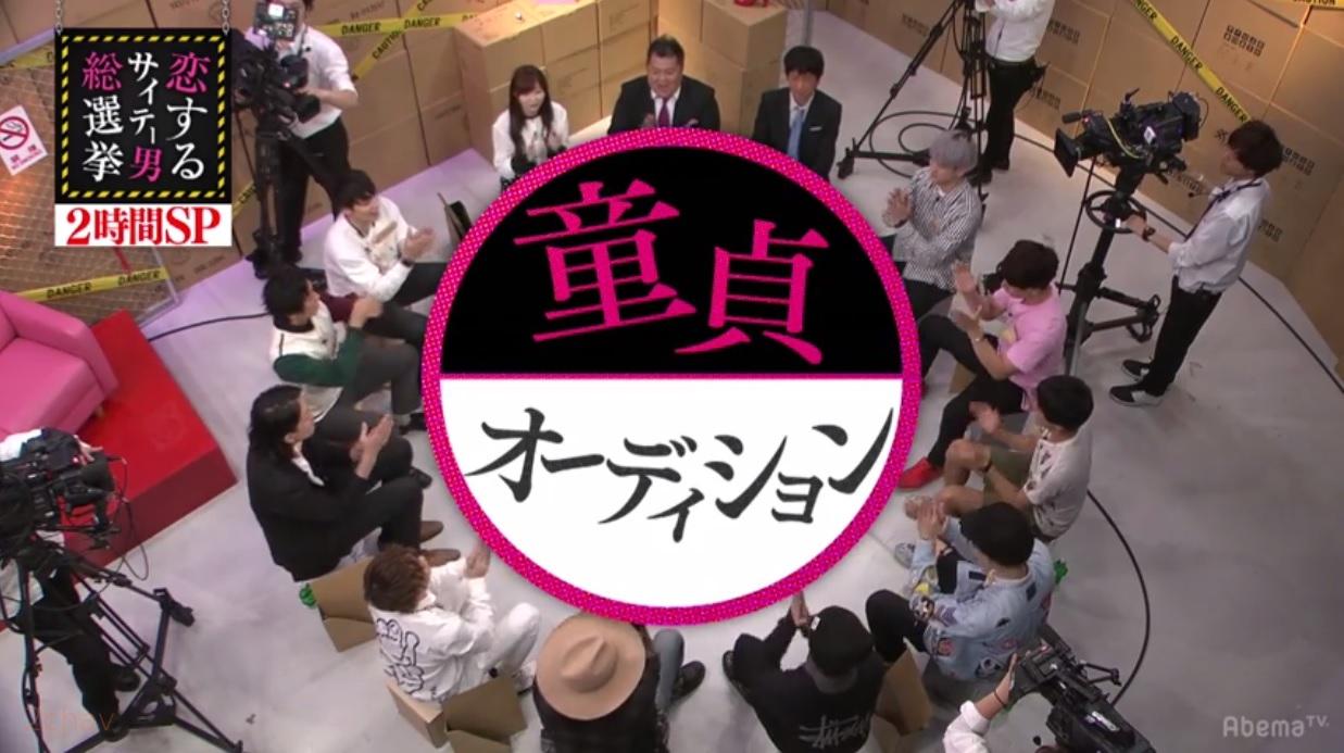 童貞オーディション初川みなみ001
