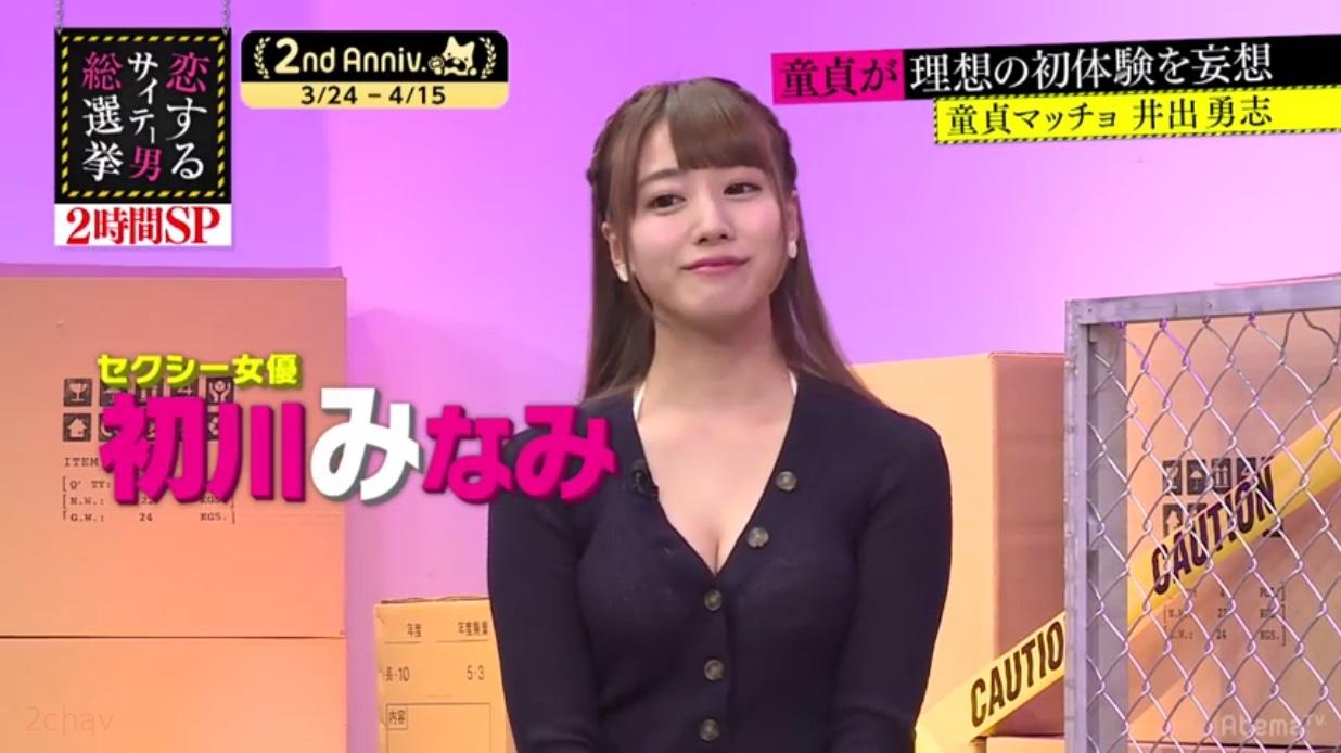 童貞オーディション初川みなみ003