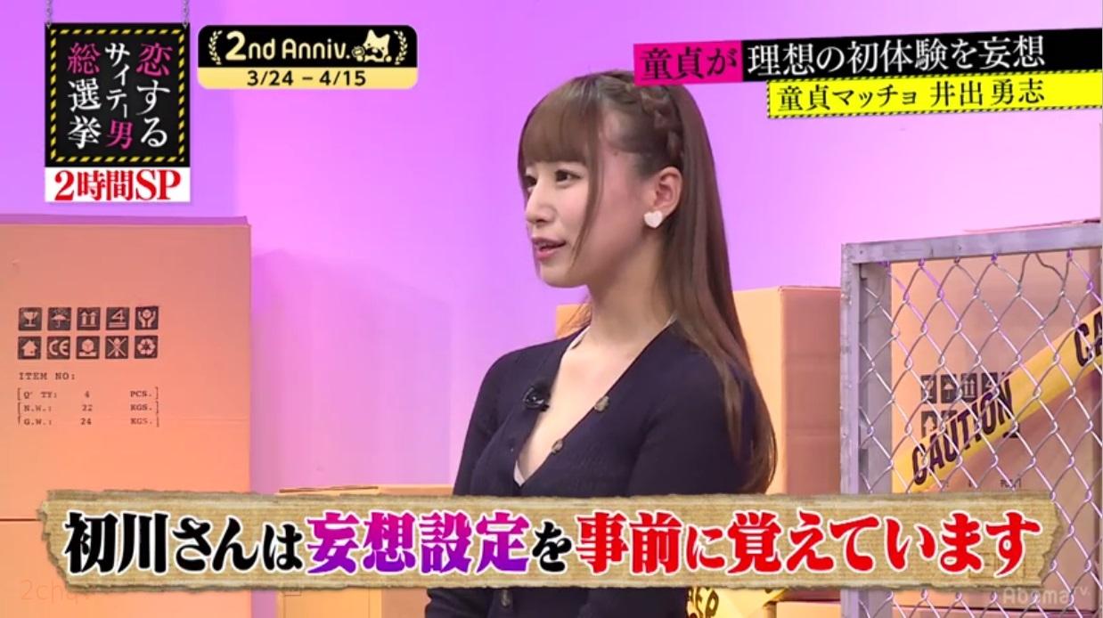 童貞オーディション初川みなみ004