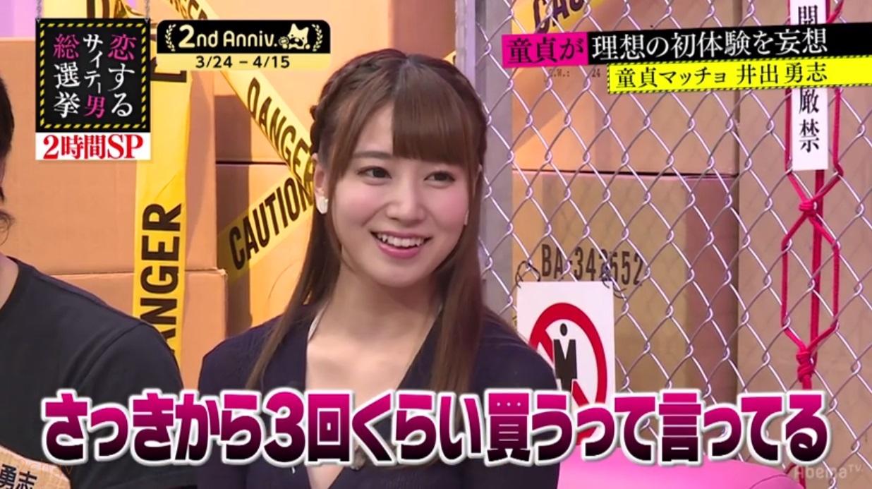 童貞オーディション初川みなみ005