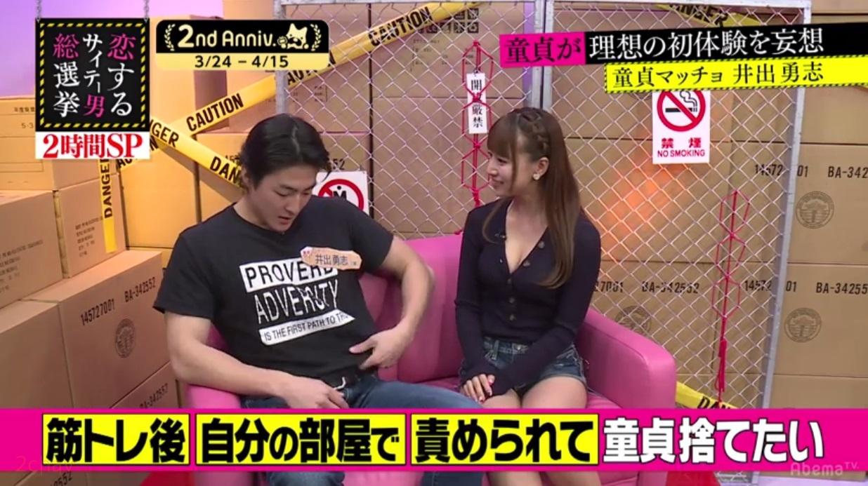 童貞オーディション初川みなみ006
