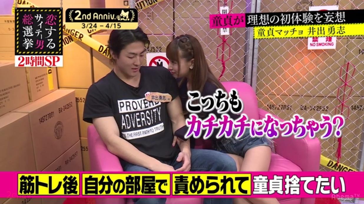 童貞オーディション初川みなみ008