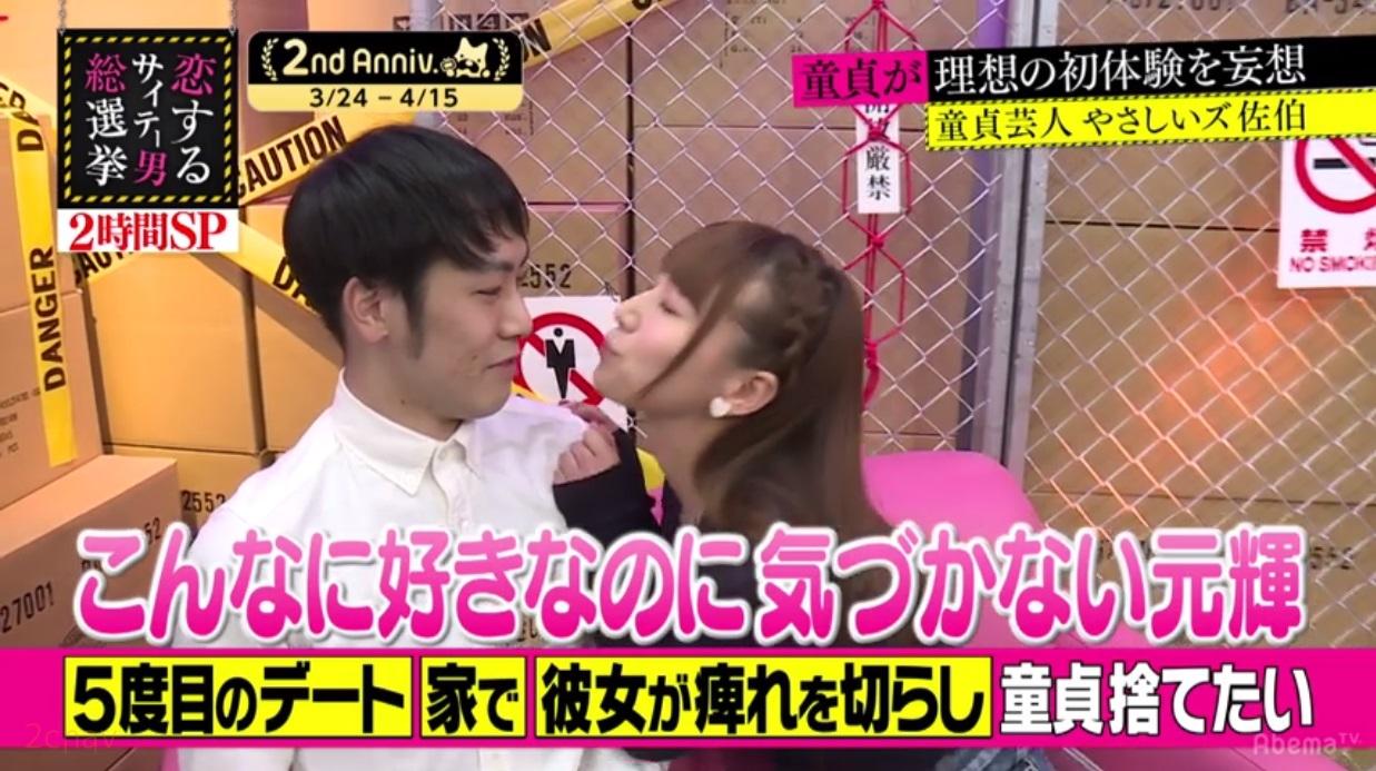 童貞オーディション初川みなみ014