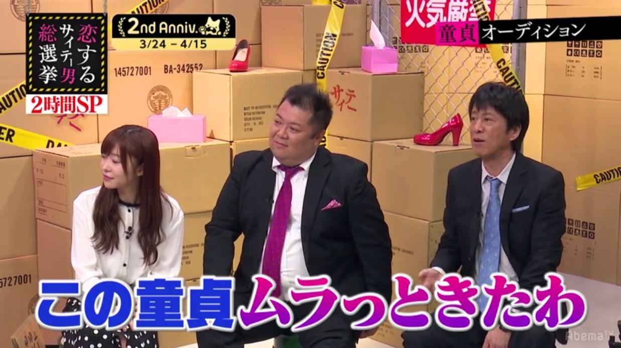童貞オーディション初川みなみ034