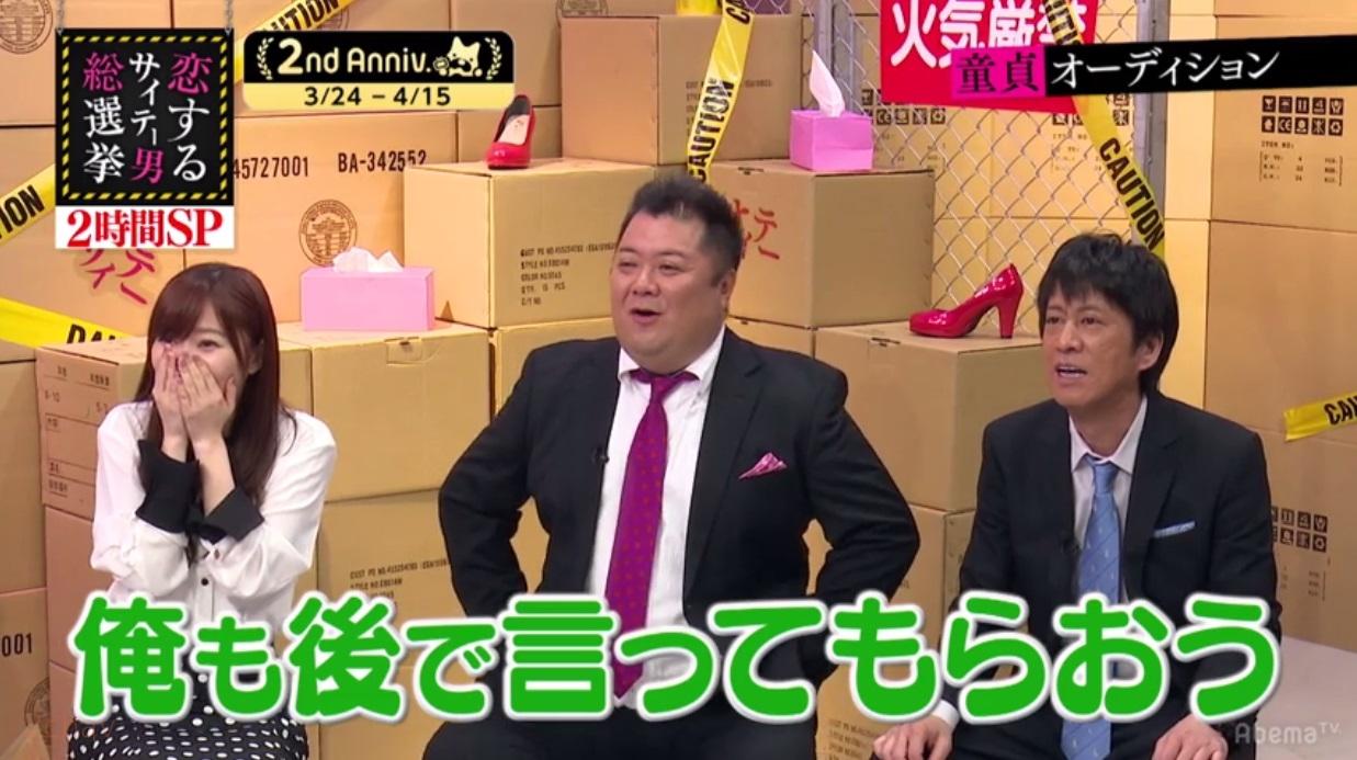 童貞オーディション初川みなみ041