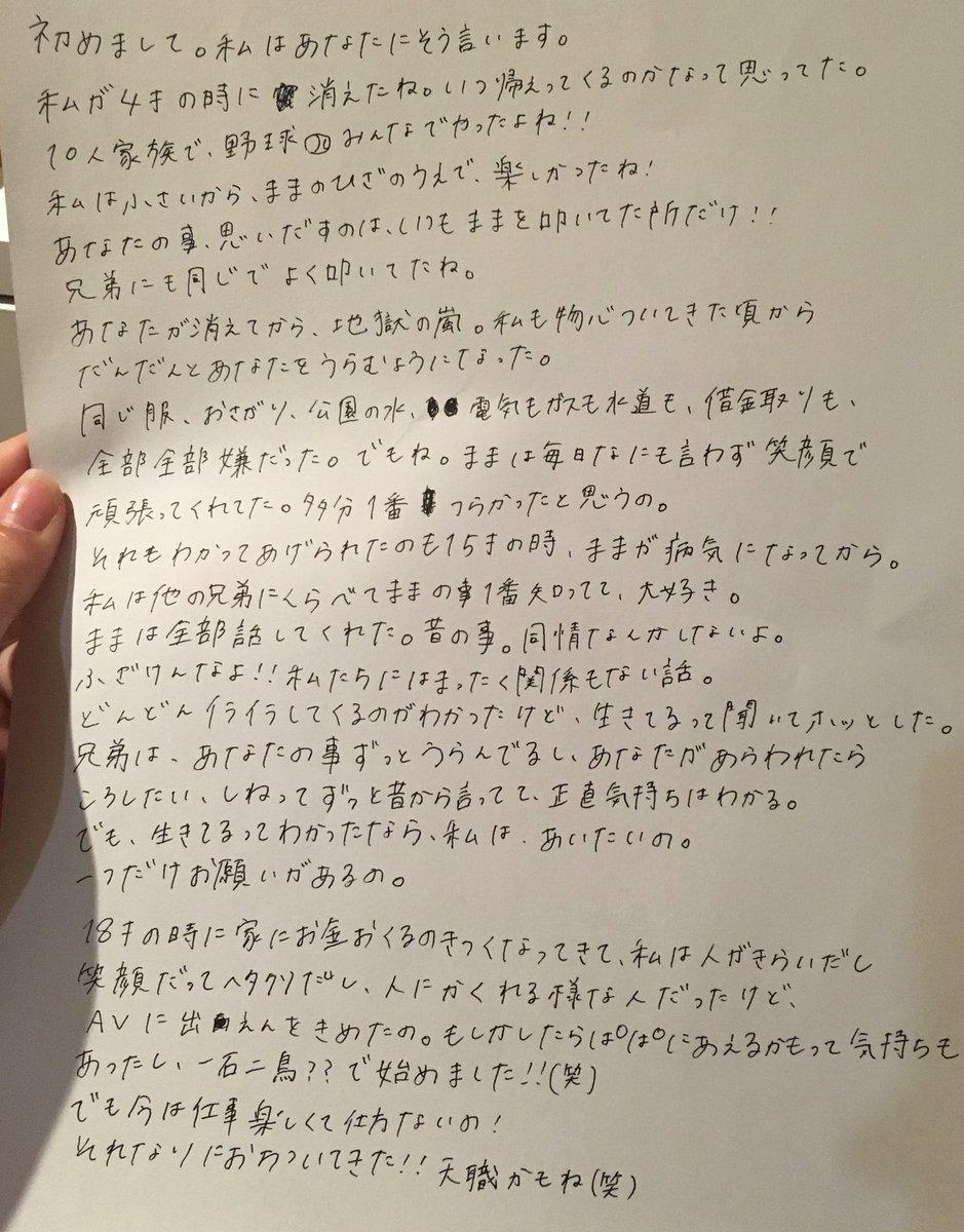 三田杏父親002