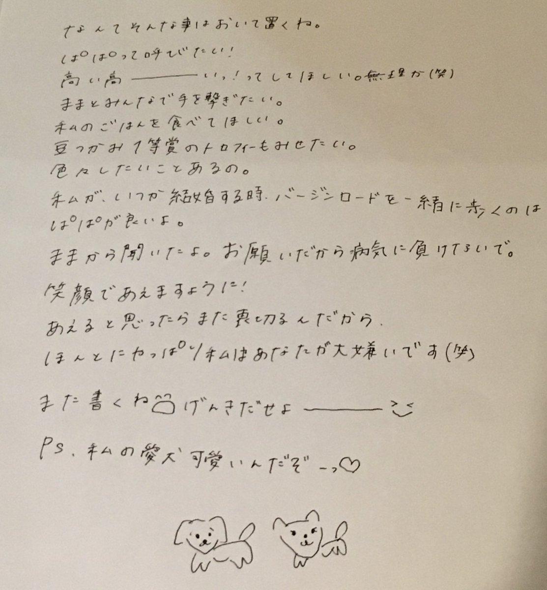 三田杏父親003