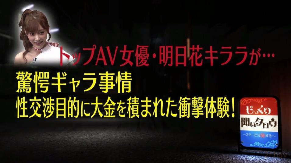 明日花キララギャラ001
